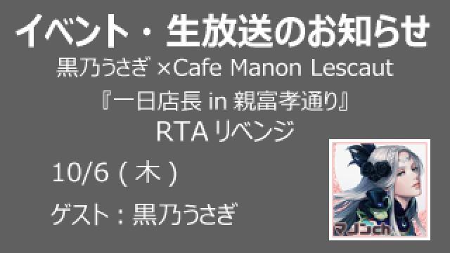 【イベント・生放送のお知らせ】『一日店長in親不孝通り』【黒乃うさぎ×Cafe Manon Lescaut企画】