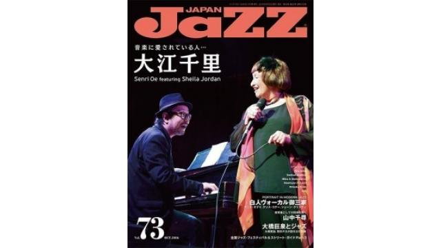 Jazz Japanの最新号!