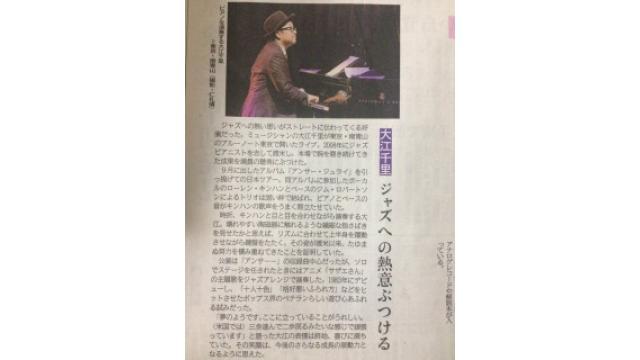 静岡新聞今日の夕刊をツイターで