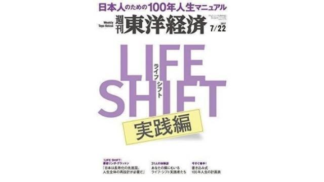 「週刊東洋経済」明日発売に登場!