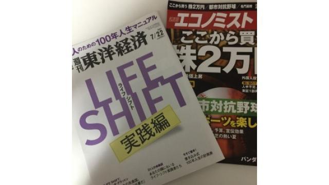 ぴの耳より情報 (7/16) 経済誌でインタビューが!?