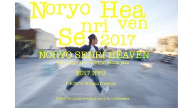 納涼千里天国 ニューヨーク2017