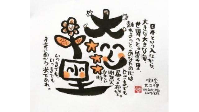 Thank you, Taizan Tanaka. I love this.