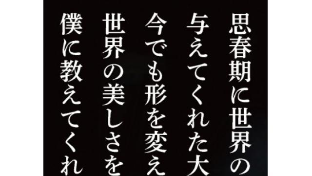 ぴの耳より情報スペシャル「メイキングof ブルジャズ04」+ ぴの耳より情報(12/21)