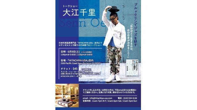 大江千里トークショー :日本料理道具専門店「HITACHIYA USA」
