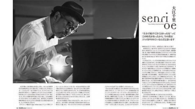 JAZZ JAPAN Vo.97 @ 8/22