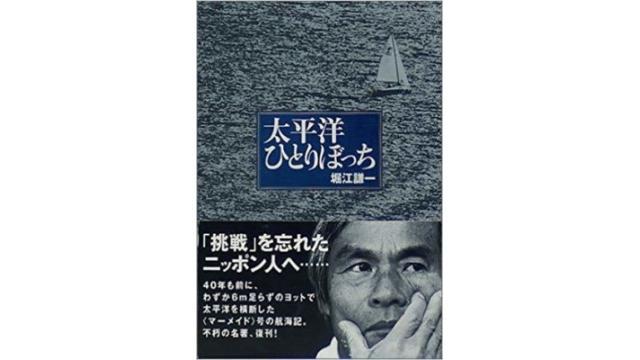 週刊現代「大江千里、47歳からの「第二の人生」を後押しした10冊の本」