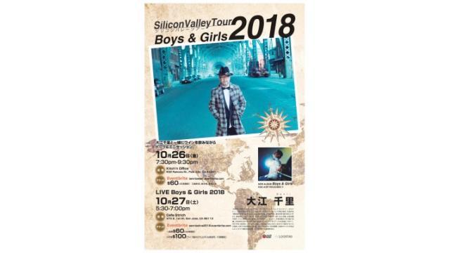 いよいよ今週の土曜日。大江千里シリコンバレーコンサート。