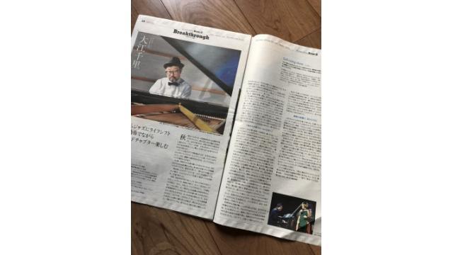 本日12/2(日)、朝日新聞「Globe/突破する力」に登場!