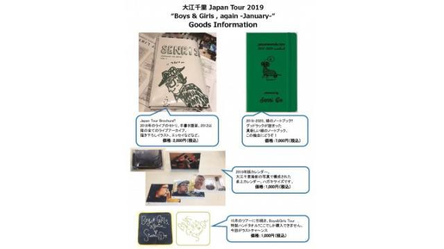 ジャパンツアー2019のグッズ情報です!