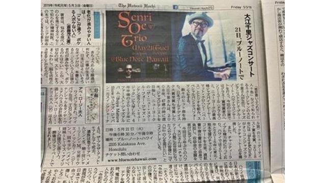 ハワイの新聞に掲載して頂きました。