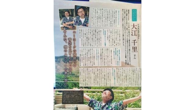 ハワイ行かれたら今の号に掲載されてます!