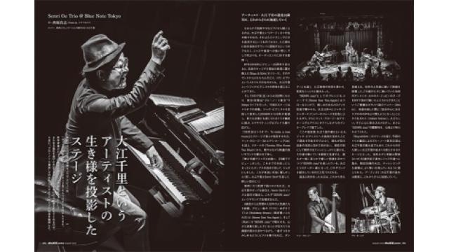 Jazz Japan 最新号記事!