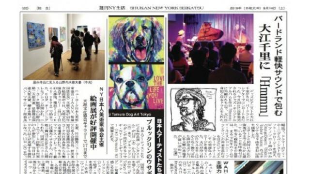 Senri Oe Trio @BirdlandTheater Review on Weekly NY Seikatsu