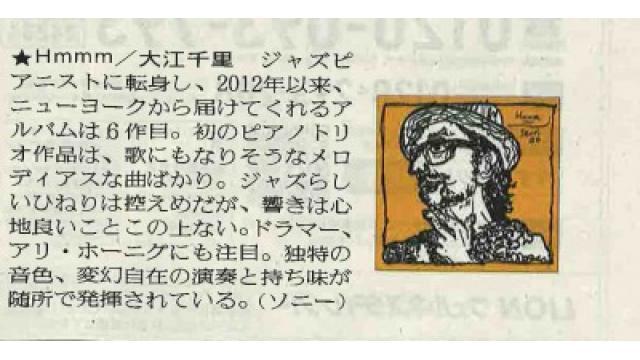 読売新聞東京版(10/24)夕刊でした。