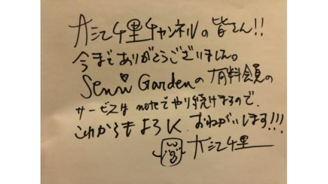 本日をもって終了します。大江千里チャンネルのみなさん、ありがとうございます。