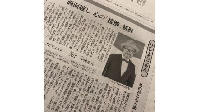 朝日新聞「私のおこもり術」です。