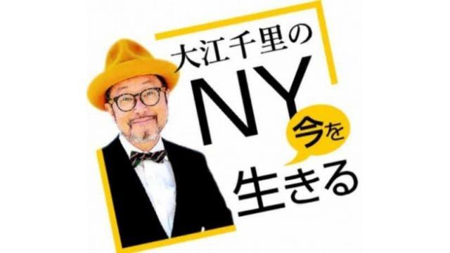 【NY在住のジャズピアニスト大江千里さんのコラム「NY 今を生きる」を始めます!】