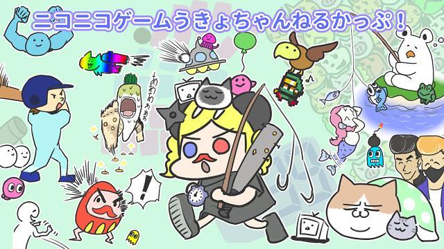ニコニコゲームうきょちゃんねるかっぷ結果発表(。・o・。)