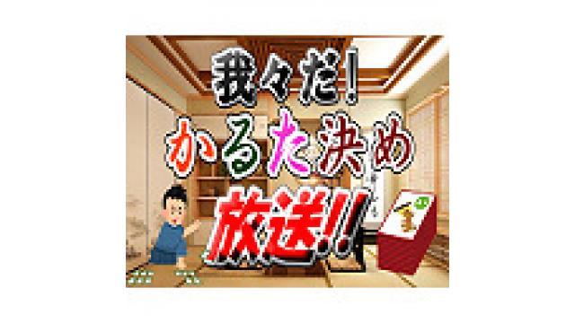 2018年7月1日放送 我々だ!カルタ決め放送!!議事録