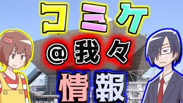 続!!夏コミ参加のお知らせ