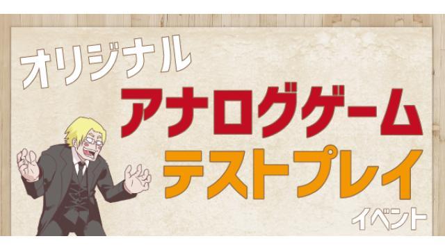 「オリジナルアナログゲーム」テストプレイ公演のお知らせ