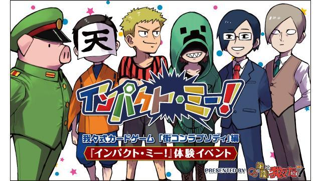 オリジナルカードゲーム『インパクト・ミー!』体験イベントのお知らせ