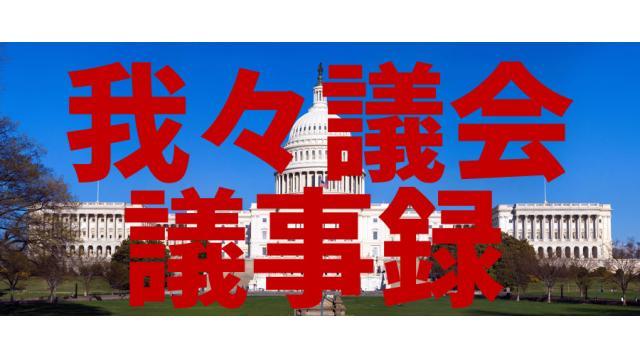 2020年02月16日放送第九十ニ回我々議会議事録