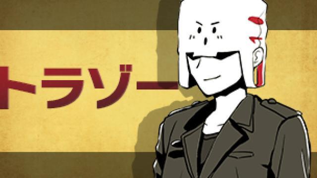 我々 だ ニコニコ 【YouTube】〇〇の主役は我々だ!87【ニコニコ動画】