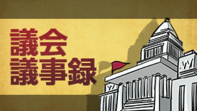 2020年09月27日放送第九十六回我々議会議事録