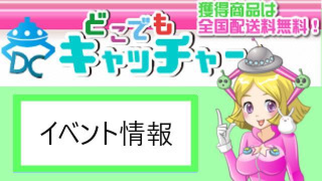 フィギュアゲットでレアフィギュアGET!?キャンペーン2開催!