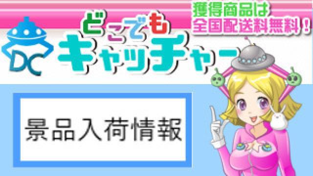 8月の景品入荷予定情報!