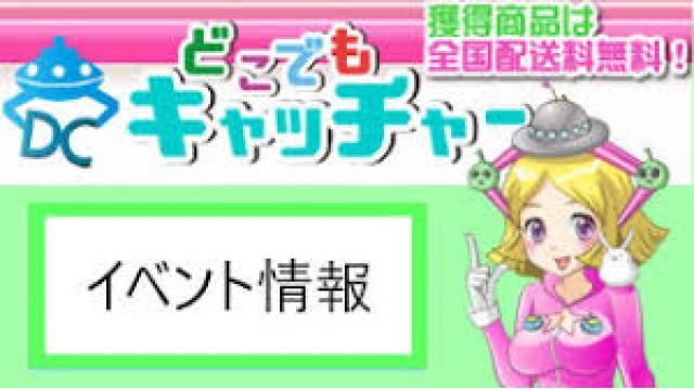 ポイントチャージ応援キャンペーン!