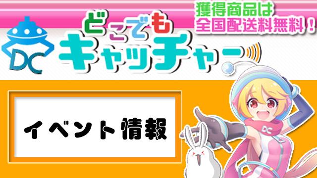 ☆プレイ応援キャンペーン☆