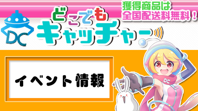 ★平成最後のGOGOキャンペーン★