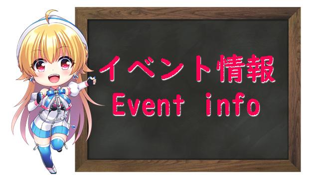 七夕キャンペーン2019!
