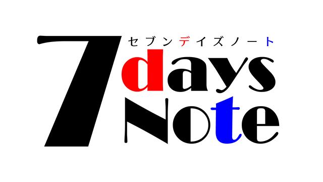 セブンデイズノート 大和マリーン編 第6回 1日目 7月12日(月)