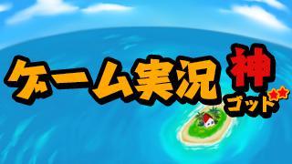 ゲーム実況神(ゴッド)&神ジュニア、出演者紹介!(豆腐の絹・豆腐の木綿&てくたん)