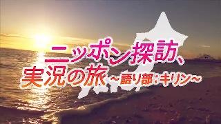 【訛り実況】キリンが沖縄旅行の様子を実況してみた!
