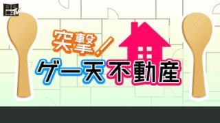 【ゲー天不動産】第2回の放送を振り返り!