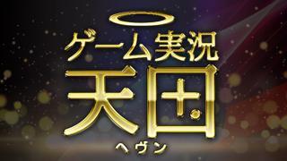 来月も盛りだくさん!「ゲーム実況天国(ヘヴン)」8月の放送予定はコチラ