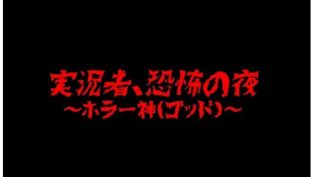 8/24(水)20時~、愛の戦士、はんじょう、むつー達が出演する『実況者、恐怖の夜~ホラー神(ゴッド)~【闘TV】』を放送します!