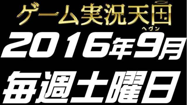 9月の毎週土曜日は「実況者人狼・レコまる~ム・藤原さん」の豪華3本立て!