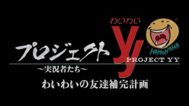9/7(水)20時~、わいわい、5月病マリオ、まお達が出演する『プロジェクトYY「わいわいの友達補完計画」【闘TV】』を放送します!
