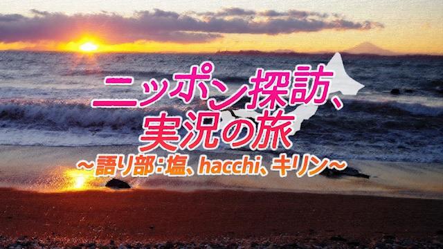 9/14(水)20時~、塩、hacchi、キリンがナレーションする『ニッポン探訪、実況の旅』を放送します!