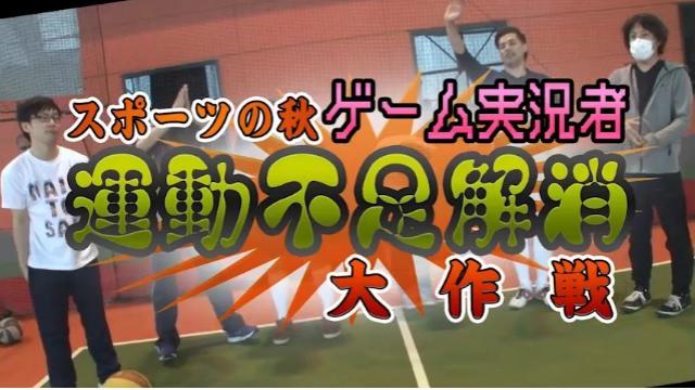 9/28(水)20時~、キヨ、レトルト、ガッチマンが出演する『スポーツの秋 ゲーム実況者運動不足解消大作戦【闘TV】』を放送します!