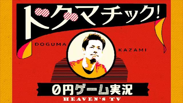 10/19(水)20時~、茸(たけ)、けんじぃ、なな湖たちが出演する『ドグマチック! 「0円ゲーム実況」【闘TV】』を放送します!