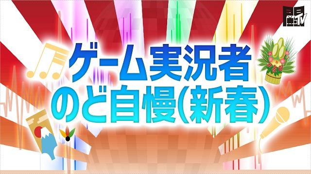 新年早々、大合唱バトル!『第3回 ゲーム実況者のど自慢(新春)』2017年1月3日(火)19:30時より放送!