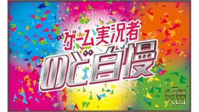 ゲーム実況者のど自慢(ストリート)@闘会議2018ステージ、予選番組出演者募集!