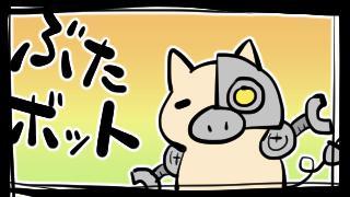 ぶたボット 第1話